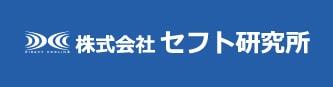 株式会社セフト研究所