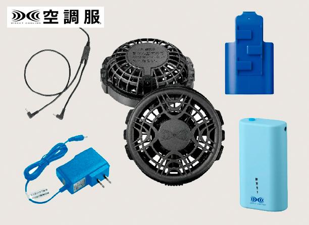 SKPIM01<br /> 空調服®小型スターターキットの写真