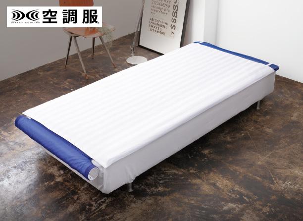KBTS03 空調ベッド®風眠の写真