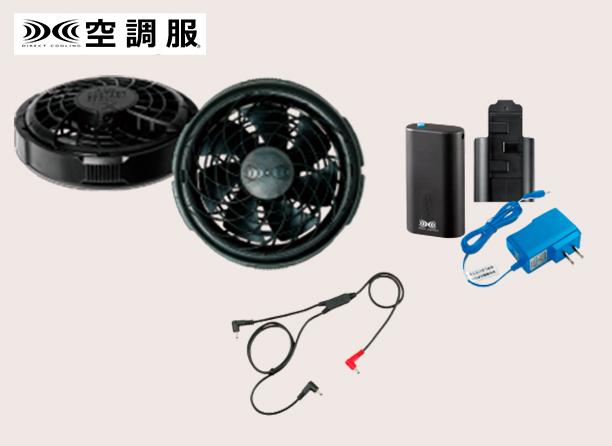 SKNA301 空調服®小型バッテリー薄型ファン スターターキットの写真